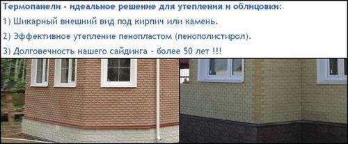 ispolzuem_sajding_pod_kirpich_dlya_oblicovki_doma_03